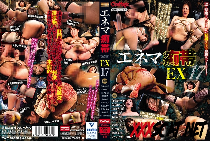 CMN-187 エネマ痴帯EX 17 SM Alien Enema Demystified 2018 [013.0604_CMN-187] (HD)