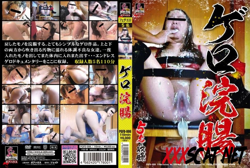 PGFD-006 Force to Bondage Vomiting and Milk Enema ゲロ浣腸 嘔吐 2018 [058.0377_PGFD-006] (HD)