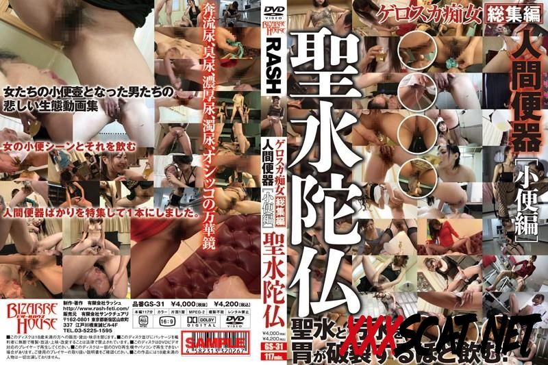 GS-31 Holy water human toilet piss slut omnibus gerosuka 2018 [022.1537_GS-31] (SD)