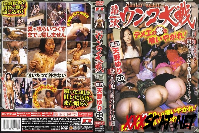 BKWD-01 Young Amano Yuri primary coprophagy 2018 [057.1482_BKWD-001] (SD)