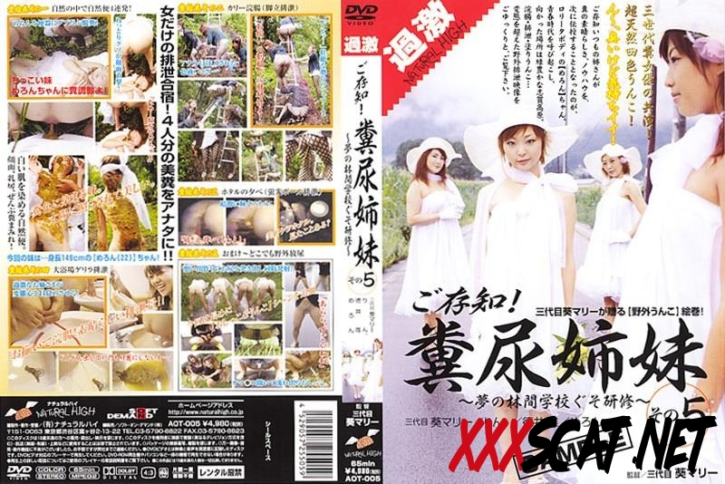 AOT-005 Sisters manure play with shit on outdoor 2018 [084.1443_AOT-05] (SD)
