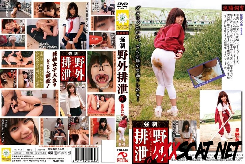 PSI-413 Hoshino Aika forced enema excretion in pants on outdoor 2018 [127.1319_PSI-413] (SD)