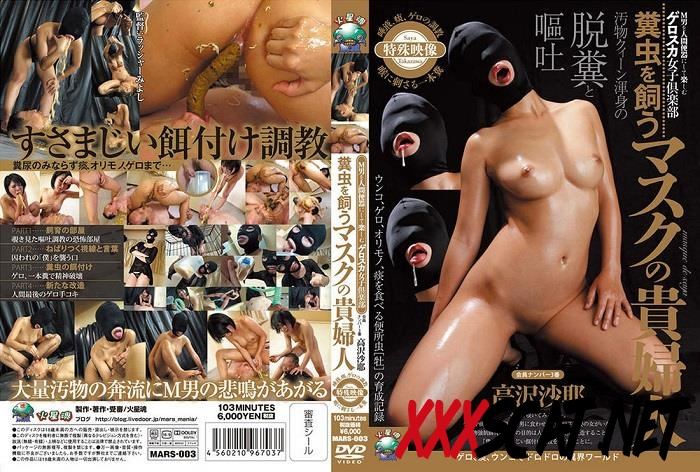 MARS-003 Mistress Saya Takazawa vomit, spit, snot and scat on slaves 2018 [170.1214_MARS-003] (SD)