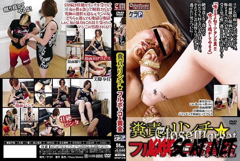 KPKP-018 Humiliation of man shit on face 2018 [111.1029_KPKP-018] (SD)