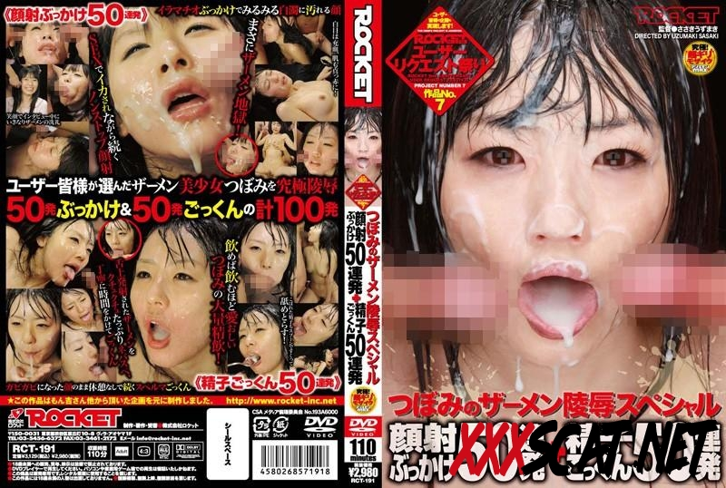 RCT-191 100 guys facials gokkun sperm and semen bukkake insult 2018 [108.1035_RCT-191] (SD)