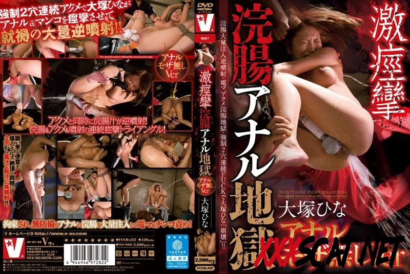 VVVD-123 Intense convulsions orgasm and anal enema squirting 2018 [030.0887_VVVD-123] (SD)
