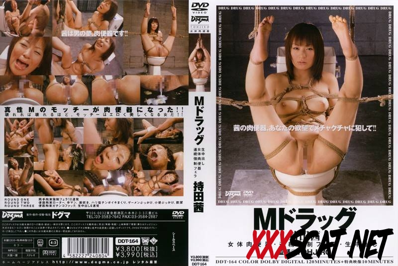 DDT-164 Human urinal, continous forced skull fuck, creampie and semen bukkake with Mochida Akane 2018 [104.0782_DDT-164] (SD)