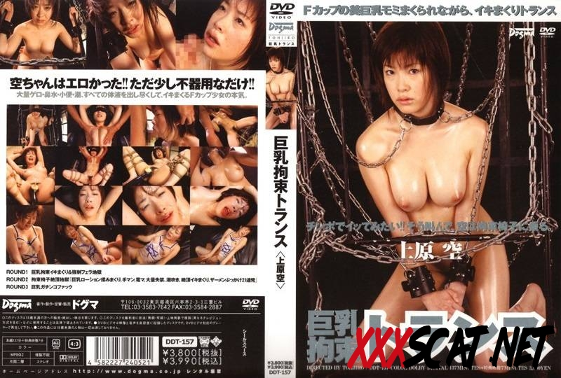 DDT-157 Restraint transformation, face fuck and semen bukkake for Ksumi Uehara 2018 [105.0781_DDT-157] (SD)
