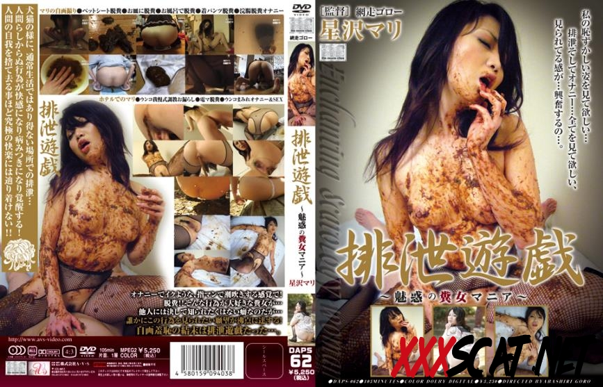 [DAPS-62] Avs Project 排泄遊戯 〜魅惑の糞女マニア〜 Hoshizawa Mari Masturbation Defecation 2018 [010.DAPS-62] (SD)