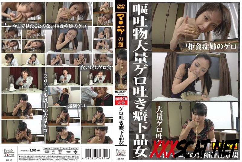 MANB-301 Japanese women drinking own vomit 2018 [059.0610_MANB-301_2] (FullHD)
