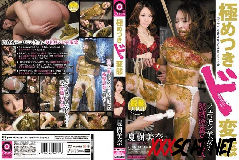 OPMD-026 Mina Natsuki covered shits, bondage torture and dirty sex 2018 [042.0629_OPMD-026] (SD)