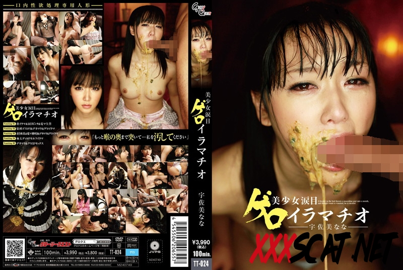 TT-024 GERO deep throating with vomitting! Starring: Usami Nana 2018 [124.0538_TT-024] (HD)