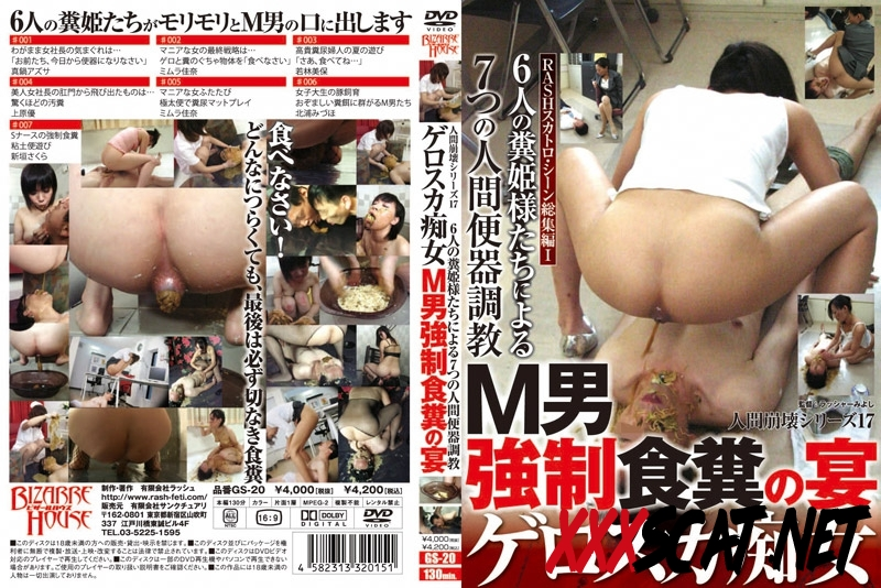 GS-20 Man forced eating feces Scat, piss & vomit femdom! 2018 [073.0380_GS-20] (SD)