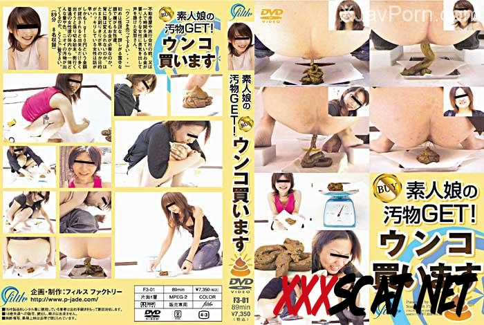 [F3-01] 素人娘の汚物GET!ウンコ買います スカトロ Other Amateur 2018 [118.F3-01] (SD)