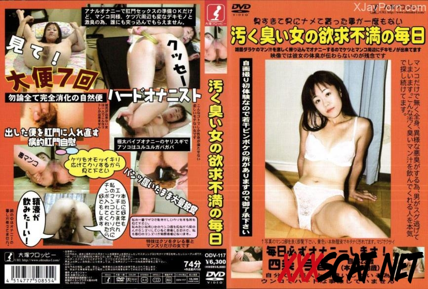 [ODV-117] 汚く臭い女の欲求不満の毎日 89分 Amateur Defecation 2018 [039.ODV-117] (SD)