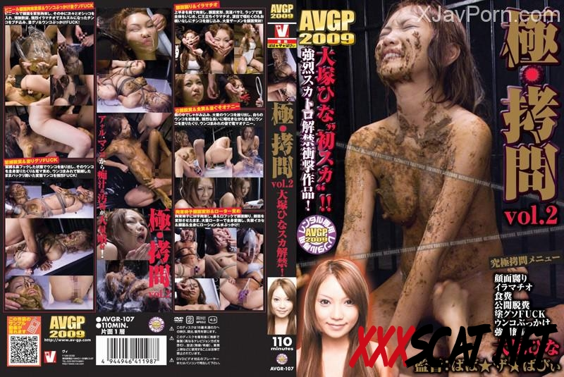 [AVGL-107] 極・拷問 2 大塚ひな Scat AVGR 脱糞 Defecation Planning 2018 [116.AVGL-107] (SD)