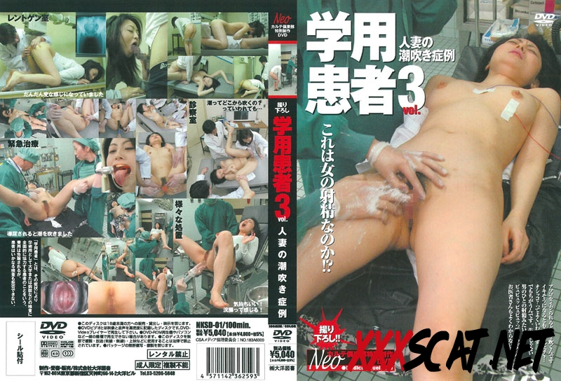 NKSD-01 学用患者 VOL.3 潮吹き その他フェチ 大洋図書 Squirting Clinical Enema 2018 [09.0955_NKSD-01] (SD)