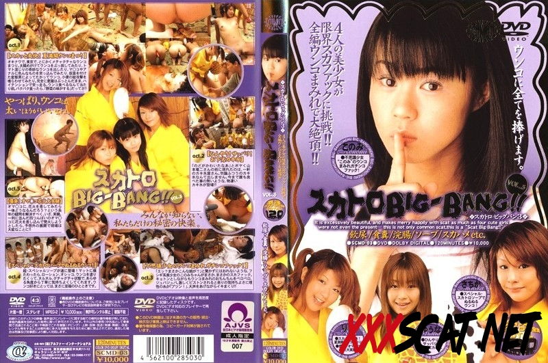 SCMD-03 Piss Drinking Coprophagia コスパジアを飲む睡眠 Scatology 2018 [5.1175_SCMD-03] (SD)