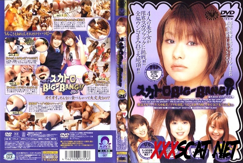 SCMD-02 Scatology スカトロBIG-BANG! Other Scat その他スカトロ Orgy 2018 [4.1174_SCMD-02] (SD)