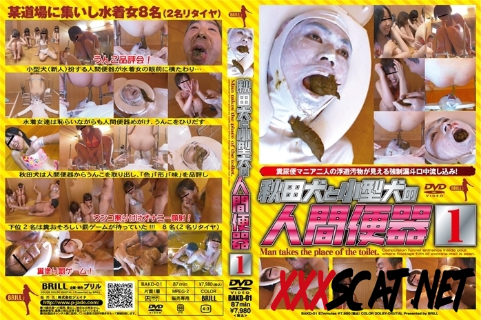 BAKD-01 Man Takes The Place Of The Toilet 男はトイレの場所を取る 2018 [2.1198_BAKD-01] (SD)