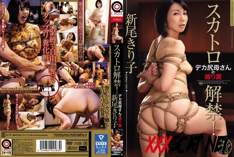 OPUD-282 Torture Scat スカトロ解禁!デカ尻母さんの縛り糞 Mother 母親 Incest 2018 [4.1215_OPUD-282] (HD)