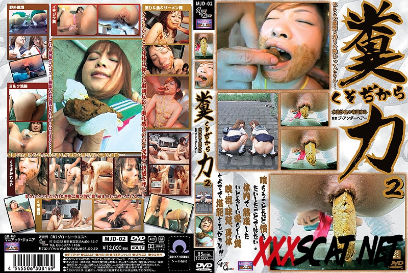 MJD-02 Shit in Mouth スカトロ その他コスチューム Defecation 2019 [3.1316_MJD-02] (SD)