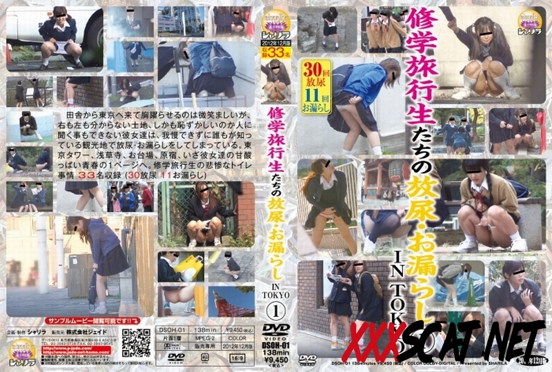 DSOH-01 修学旅行生たちの放尿・お漏らし Outdoor Peeing ジェイド Golden Showers 2019 [4.1337_DSOH-01] (HD)