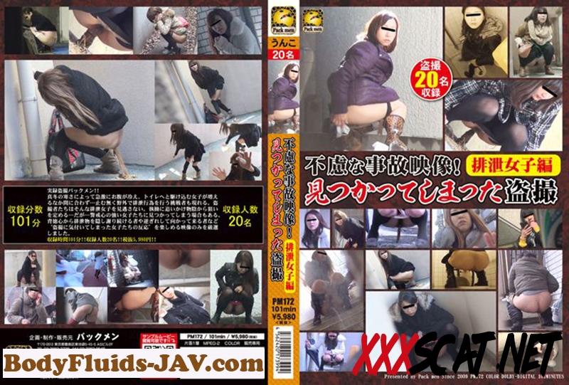 PM172 不慮な事故映像!排泄女子編~Excretion Girls – Caught our Cameras 2019 [3.1510_PSD-203] (SD)