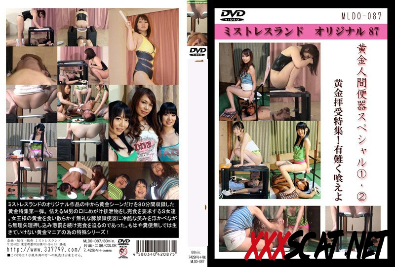 MLDO-087 黄金人間便器スペシャル Man Submissive Slave and Forced to Eat woman's Shit 2019 [3.1676_MLDO-087] (SD)