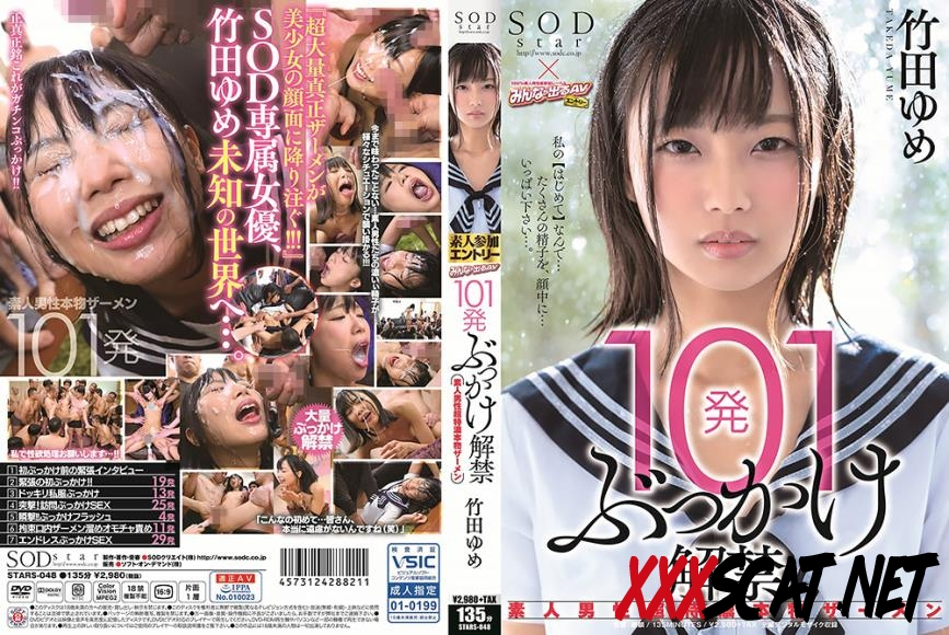 STARS-048 顔にスペルマ美少女 Woman Covered With Men's Cum 2019 [1.1913_STARS-048] (FullHD)