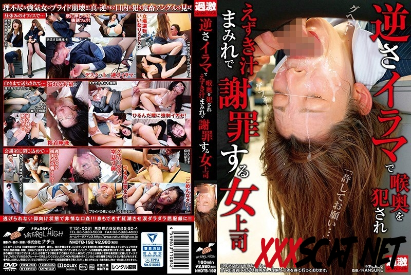 NHDTB-192 A Woman Boss Fucked Deep Inside Her Inversion 2019 [1.2048_NHDTB-192] (FullHD)
