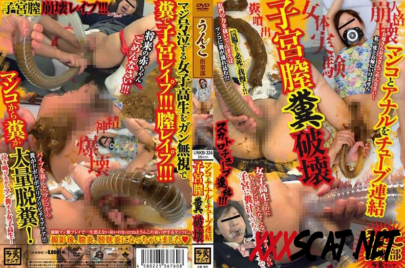 UNKB-324 Big Tube Connecting Anal and Shit 糞と膣の破壊をつなぐチューブ 2019 [3.2254_UNKB-324] (SD)