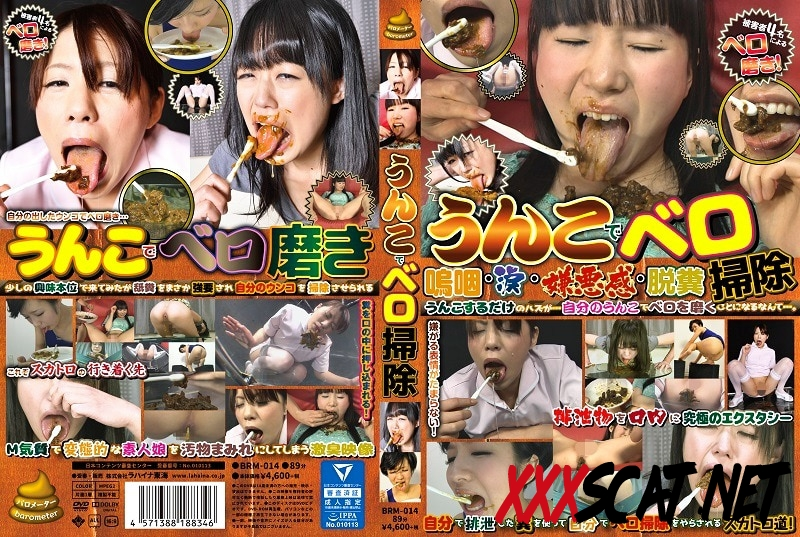 BRM-014 Bell Sweeping With A Poop うんこでベロ掃除 脱糞 食糞 2019 [3.2304_BRM-014] (SD)