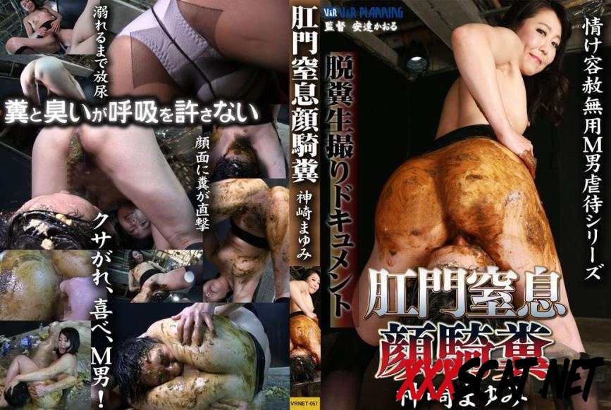 VRNET-057 Smeared Shit on the Ass Face Sitting お尻の顔に汚れたたわごと座って 2019 [08.2623_VRNET-057] (HD)