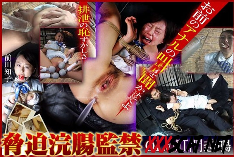SMM-e0369 Bondage Enema Uncensored 無修正ボンデージ浣腸 2020 [4.2803_SMM-e0369] (SD)