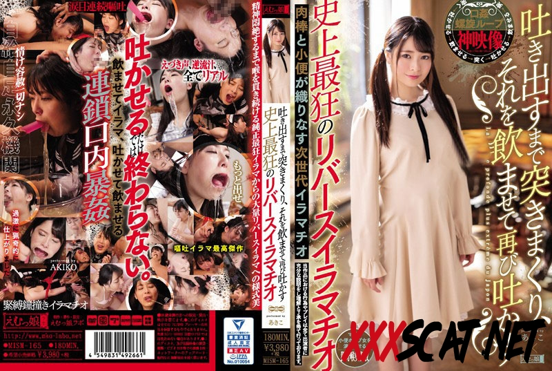 MISM-165 The Craziest Reverse Deep Throat In History 歴史の中でクレイジー逆深い喉 2020 [1.2883_MISM-165] (HD)