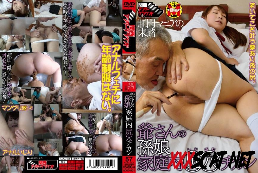 ADGD-001 Incest Granddaughter at Home Butthole 2020 [2.2892_ADGD-001] (FullHD)