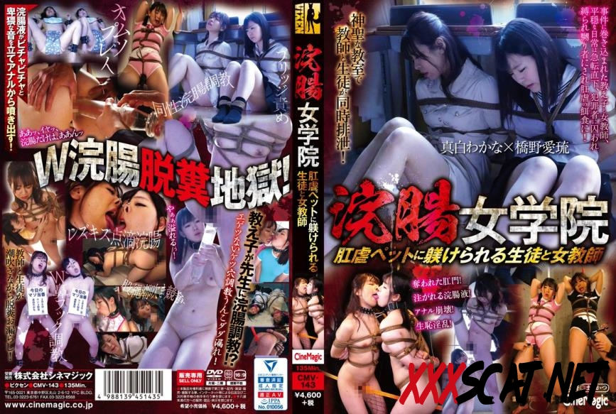 CMV-143 Enema Jogakuin And Female 浣腸女学院と女性 2020 [4.3194_CMV-143] (FullHD)