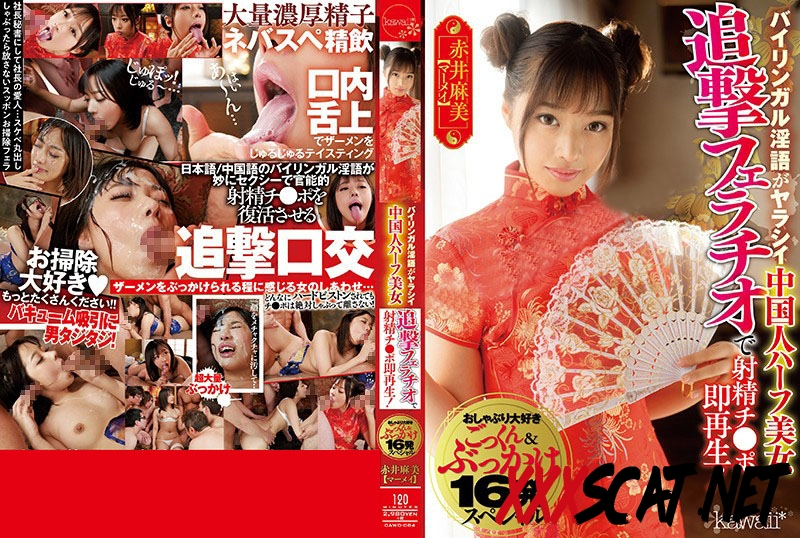 CAWD-084 Beautiful Woman Ejaculates Bukkake 16 Shots 美女がぶっかけ射精16発 2020 [1.3230_CAWD-084] (HD)
