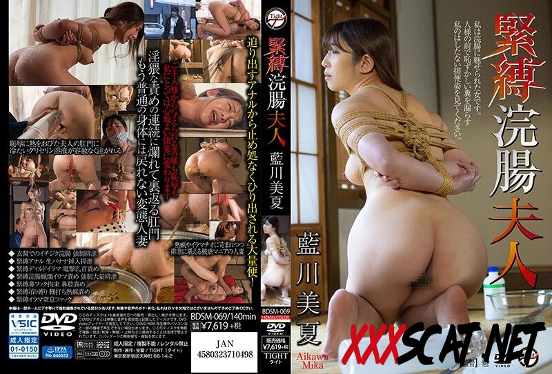 BDSM-069 BDSM Enema, Scat anal Deep Throat 浣腸、スカット肛門深い喉 2020 [2.3269_BDSM-069] (HD)