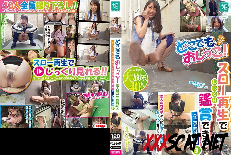 KAGP-153 Pee Everywhere! Large Urination Of Amateur Girl 2020 [1.3381_KAGP-153] (FullHD)
