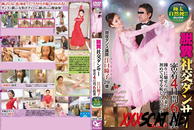 GCD-737 Defecation, Ballroom Dancer, Active Dance Instructor 2020 [8.3504_GCD-737] (SD)