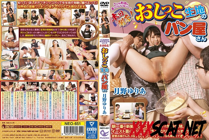 NEO-651 Piss Drinking, Nice Series Opened Today 小便飲み、素敵なシリーズは、今日オープン 2020 [3.3681_NEO-651] (HD)