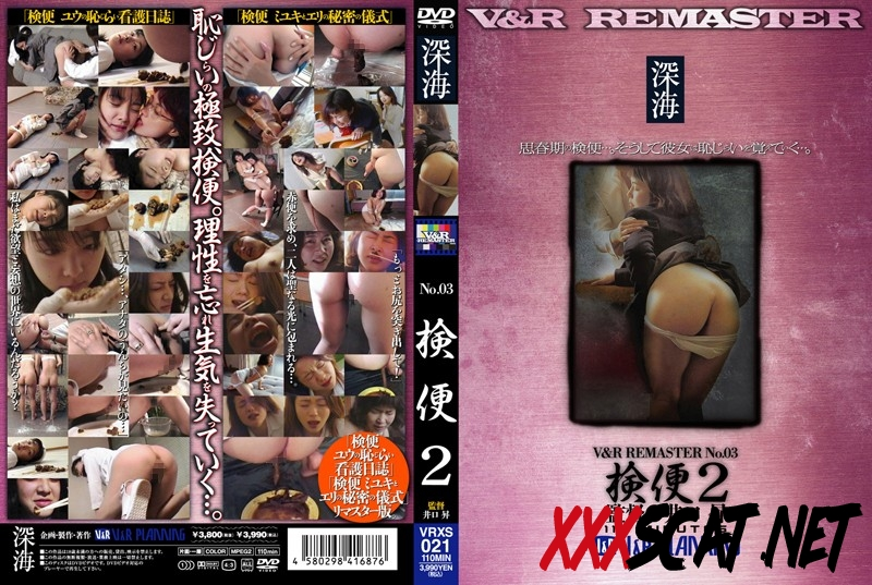 VRXS-021 Japanese Amateur Defecation 日本のアマチュア排便 2020 [3.3711_VRXS-021] (SD)